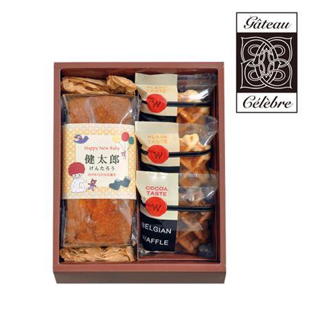 【ギフトに】名入れ ガトー・セレーブル 焼菓子詰合せA【内祝い・出産内祝いにも】