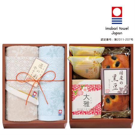 【ギフトに】名入れ 今治タオル&和菓子詰合せB2【内祝い・出産内祝いにも】