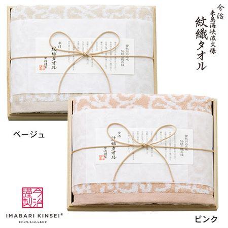 【ギフトに】今治謹製 紋織タオル 木箱入りバスタオル1枚【内祝い・出産内祝いにも】