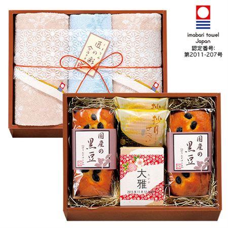 【ギフトに】名入れ 今治タオル&和菓子詰合せC【内祝い・出産内祝いにも】