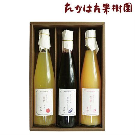 【ギフトに】たかはた果樹園 国産ジュース3本セット【内祝い・出産内祝いにも】