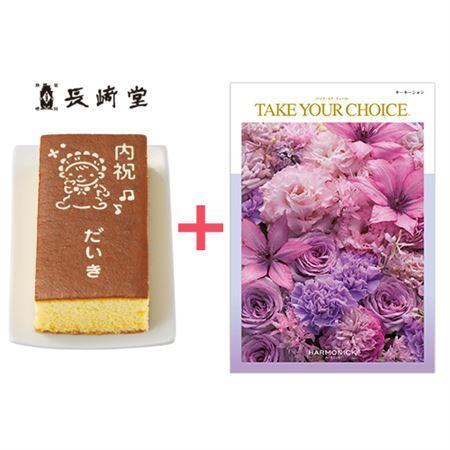 長崎堂 名入れ カステラ&カタログギフト「カーネーション」