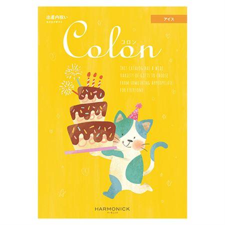【ギフトに】「コロン」アイス【内祝い・出産内祝いにも】