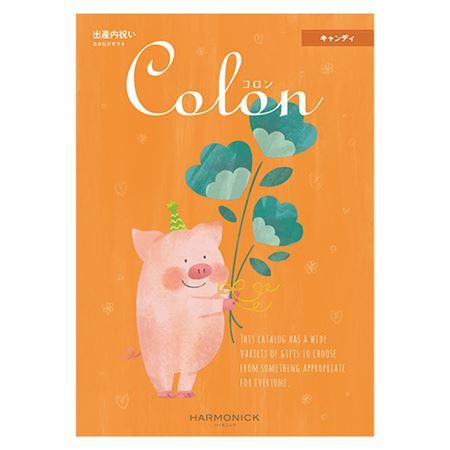【ギフトに】「コロン」キャンディ【内祝い・出産内祝いにも】