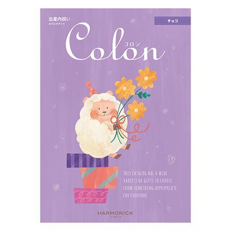 【ギフトに】「コロン」チョコ【内祝い・出産内祝いにも】