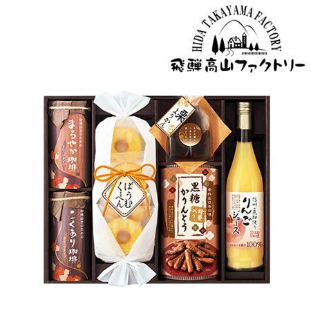 【ギフトに】飛騨高山ファクトリー 匠のカフェA【内祝い・出産内祝いにも】