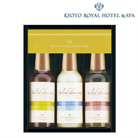 【ギフトに】京都ロイヤルホテル&スパ ドレッシングセット(3本)【内祝い・出産内祝いにも】
