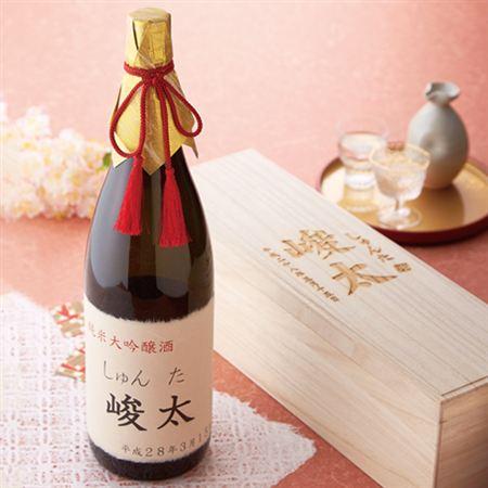 【ギフトに】名入れ桐箱入り 純米大吟醸 1800ml【内祝い・出産内祝いにも】