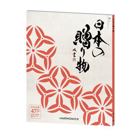 【ギフトに】「日本の贈り物」梅(うめ)【内祝い・出産内祝いにも】