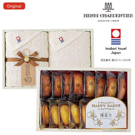 【ギフトに】オリジナル 名入れ アンリ・シャルパンティエの焼菓子&今治タオルB【内祝い・出産内祝いにも】
