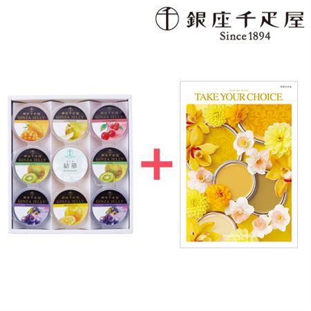銀座千疋屋 名入れ 銀座ゼリー(9個)&カタログ「アマリリス」