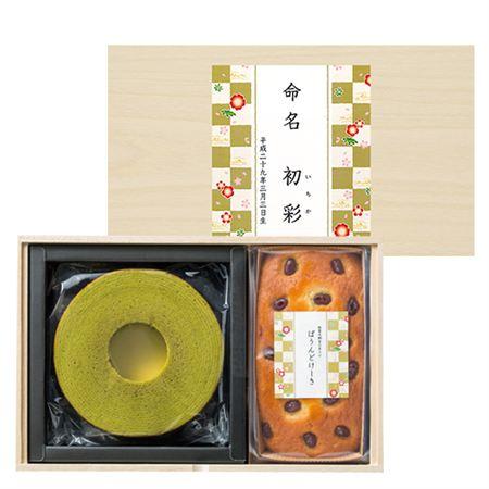 名入れ 宇治抹茶バーム&パウンドケーキA