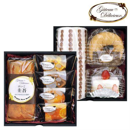 【ギフトに】ガトー・デリシュー 名入れ 焼菓子・ケーキタオル詰合せC【内祝い・出産内祝いにも】