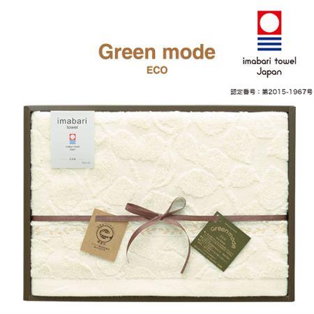 【ギフトに】グリーンモード エコ 今治エコバスタオル1枚【内祝い・出産内祝いにも】