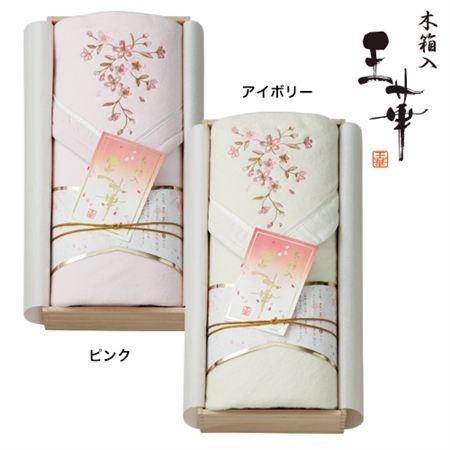王華 木箱入りさくら刺繍シルク混綿毛布(毛羽部分)1枚