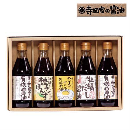 【ギフトに】寺岡家の有機醤油・調味料詰合せA【内祝い・出産内祝いにも】