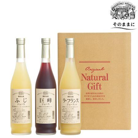【ギフトに】りんご村からのおくりもの ナチュラルギフト(3本)【内祝い・出産内祝いにも】