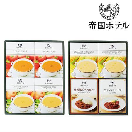 帝国ホテル カレー・ハッシュ&温冷タイプスープセット
