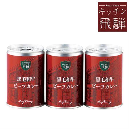 キッチン飛騨 黒毛和牛ビーフカレー中辛3缶セット