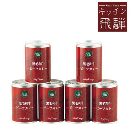 キッチン飛騨 黒毛和牛ビーフカレー中辛6缶セット