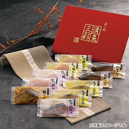 【ギフトに】漬魚三彩(10切セット)【内祝い・出産内祝いにも】