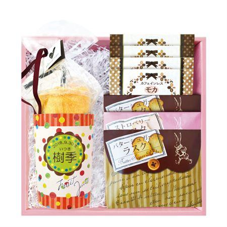 【ギフトに】名入れ スイーツタオルとカフェ洋菓子セットA【内祝い・出産内祝いにも】