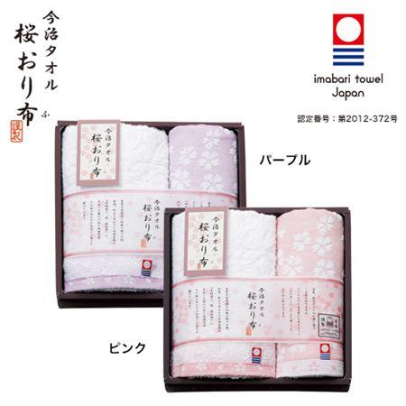 【ギフトに】今治 桜おり布 タオルセットA【内祝い・出産内祝いにも】