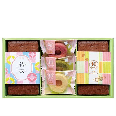 【ギフトに】名入れ 長崎カステラ&バウムクーヘンセットB【内祝い・出産内祝いにも】