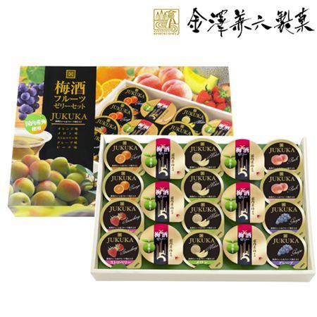 【ギフトに】金澤兼六製菓 梅酒・フルーツゼリーセット【内祝い・出産内祝いにも】