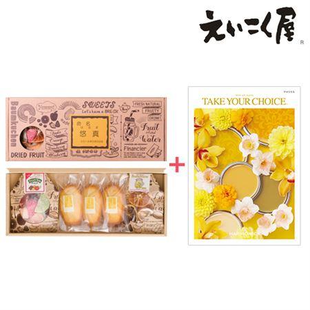 【ギフトに】名入れ えいこく屋 お菓子アソート&カタログ「アマリリス」【内祝い・出産内祝いにも】