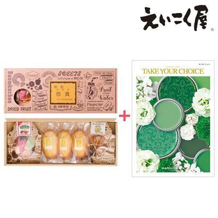 名入れ えいこく屋 お菓子アソート&カタログ「カーネーション」