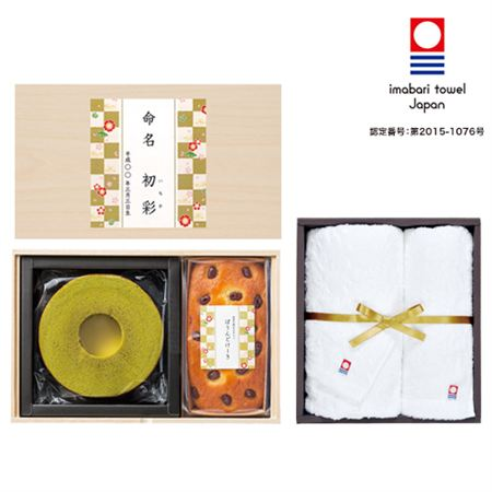 名入れ 木箱 宇治抹茶バーム&大納言小豆パウンドケーキと今治タオル