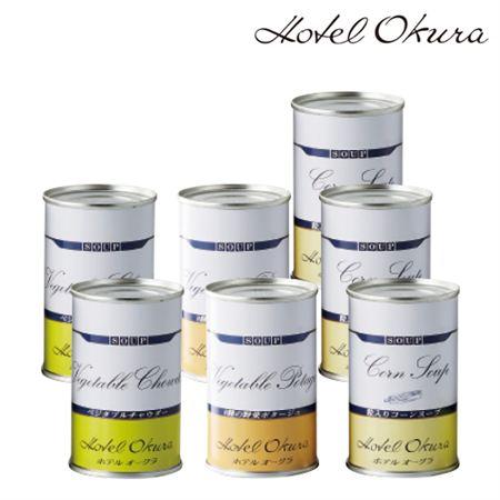【ギフトに】ホテルオークラ スープ缶詰セットA【内祝い・出産内祝いにも】