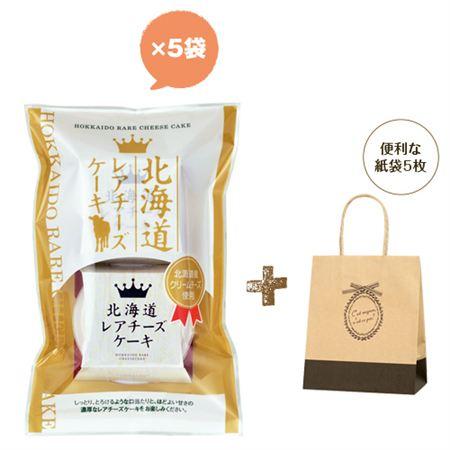 北海道レアチーズケーキ5袋セット(紙袋5枚付き)