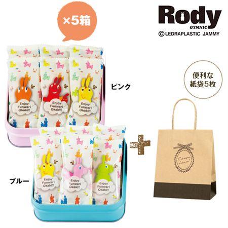 【ギフトに】ロディ ミニロディおかきアソート5缶セット(紙袋5枚付き)【内祝い・出産内祝いにも】