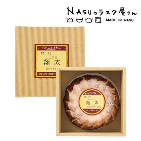 名入れ NASUのラスク屋さん プリンケーキ