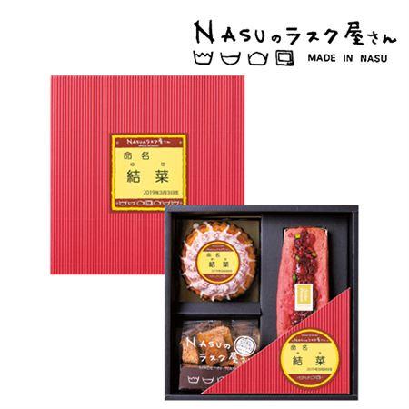 名入れ NASUのラスク屋さん プレミアムパウンド・プリンケーキ&ラスク