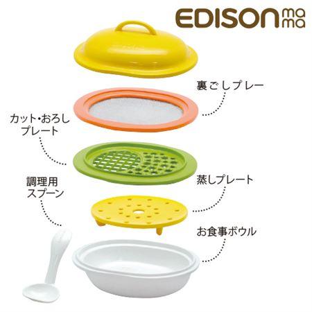 エジソン 離乳食調理セット