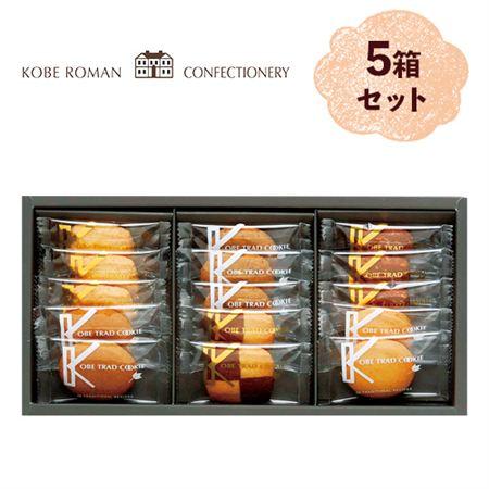 神戸浪漫 神戸トラッドクッキー 5箱セット
