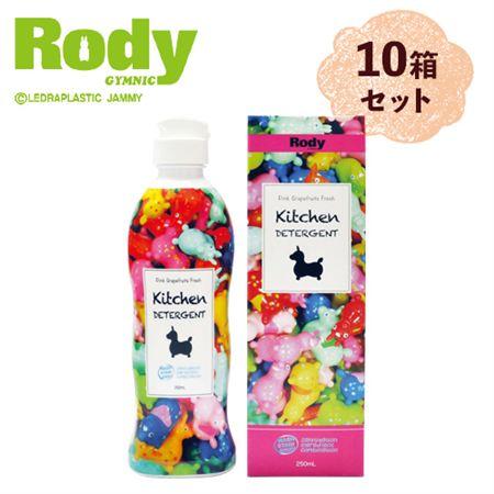 ロディ キッチン洗剤 10箱セット