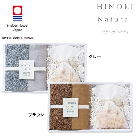 ヒノキ粒のサシェ&今治ハンカチセット
