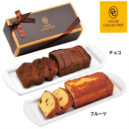 ★セレブコレクション パウンドケーキ