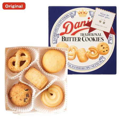 名入れ ダニサ バタークッキー