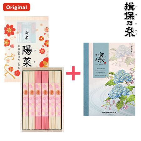 名入れ 揖保乃糸 手延素麺&カタログギフト「まゆだま」