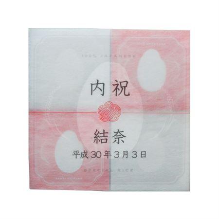 名入れ 銘柄米詰め合わせ4種