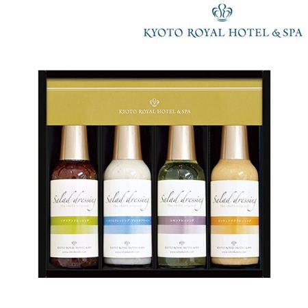【ギフトに】京都ロイヤルホテル&スパ ドレッシングセット(4本)【内祝い・出産内祝いにも】