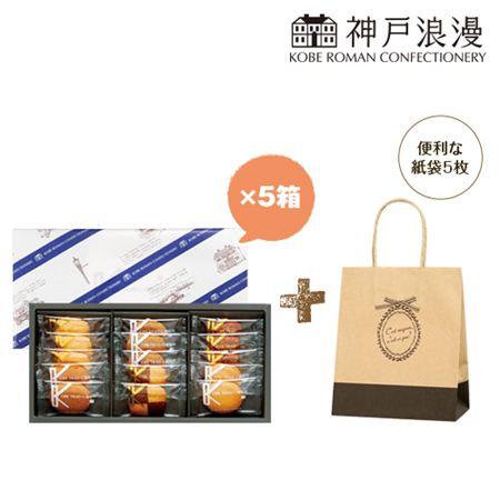神戸浪漫 神戸トラッドクッキー5箱セット(紙袋5枚付き)