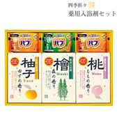 【25%OFF】四季折々 薬用入浴剤セットB