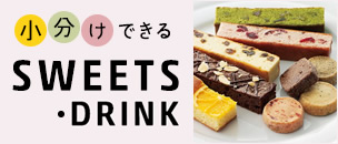 SWEETS&DRINK